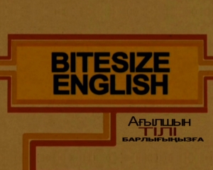 «Bitesize English»
