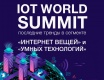 Астанада «IoT World Summit Eurasia» саммиті өтті