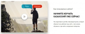Modernized Soyle.kz offers tools to learn Kazakh