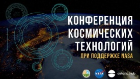 Geo-Information Laboratory to Open in Kazakhstan