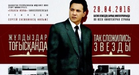 Film about life of Nursultan Nazarbayev shown at International Film Festival
