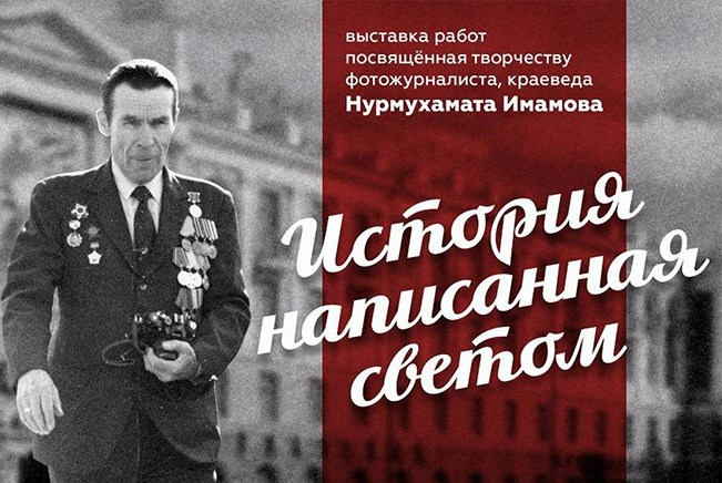 'History Written By Light' Photo Exhibition