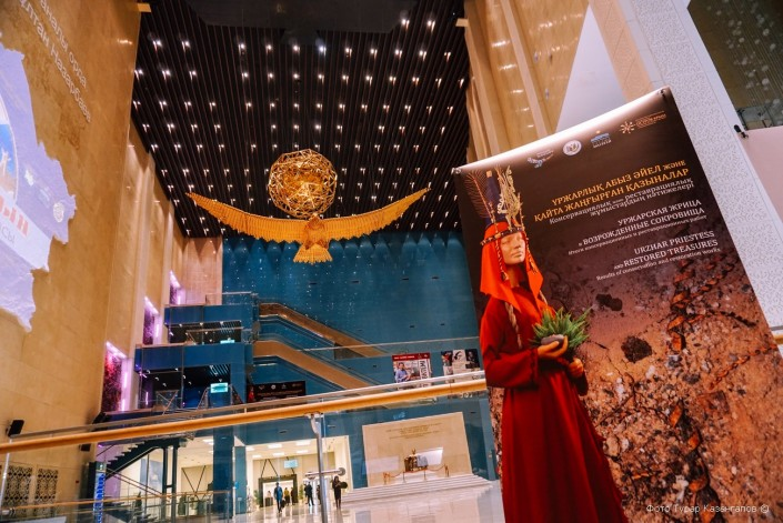 Urzhar Princess Exhibition in Astana