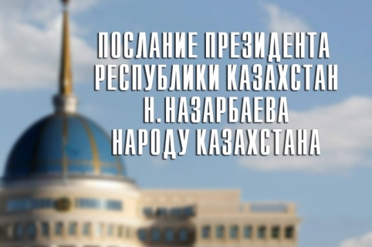 Expert opinion on Kazakh President's state-of-the-nation address