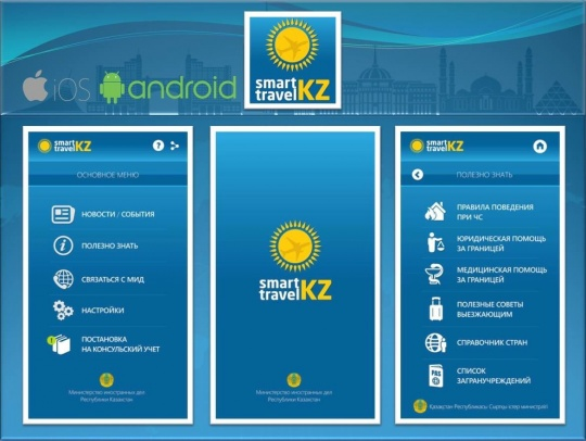 Kazakhstan's Foreign Ministry developed a new mobile application for citizens traveling abroad