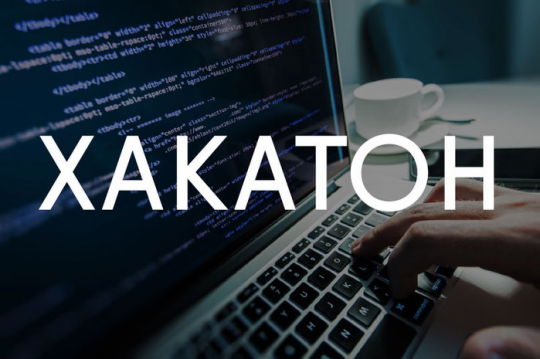 Astana hosted ABC Hackaton with a prize fund of one million tenge