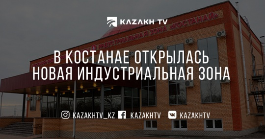 A new industrial zone was opened in Kostanai