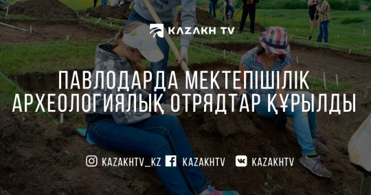 Pupils of Pavlodar region will take part in archaeological excavations