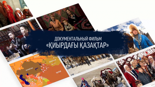 Documentary about Kazakhs living abroad presented in Astana