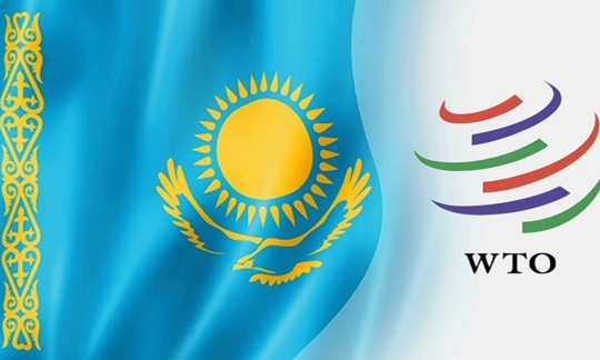 Protocol on implementation of Kazakhstan's commitments in WTO comes into force