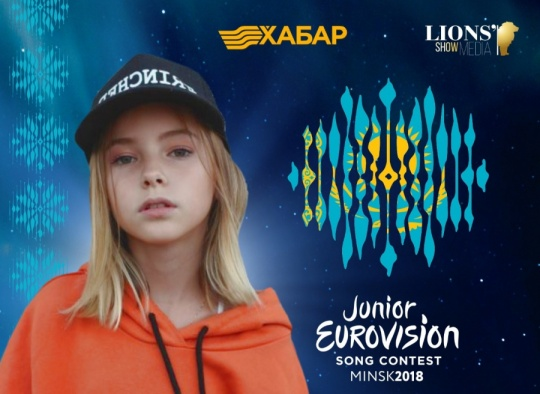 Данэлия Тулешова представит Казахстан на Junior Eurovision-2018
