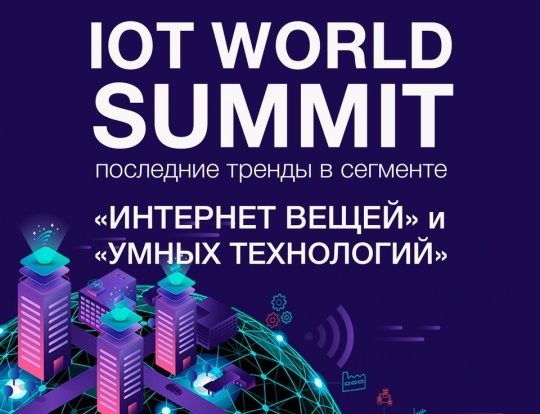 Астанада «IoT World Summit Eurasia» саммити өттү