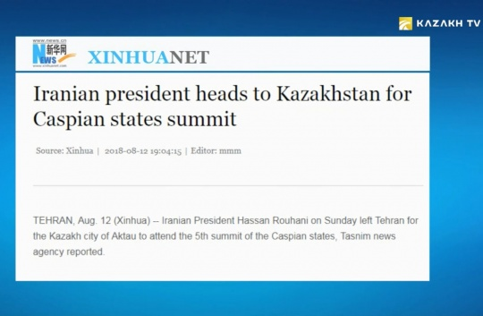 Euronews: convention signed in Aktau is a document that reflects all aspects of the Caspian Sea's operation