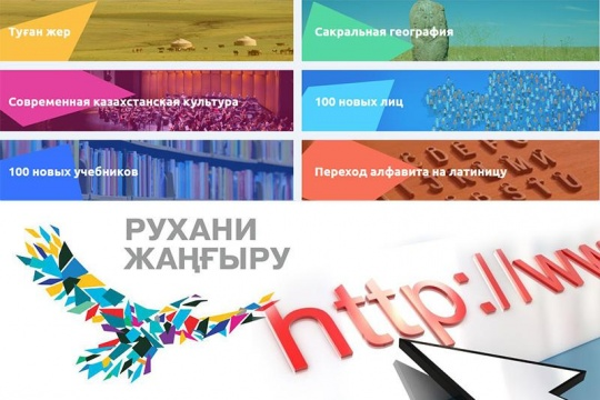 All information about the sacred places of Kazakhstan can be found on the website of Modernization of public consciousness program