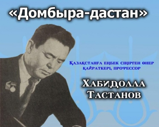 CONCERT HELD TO PAY TRIBUTE TO KHABIDOLLA TASTANOV'S LEGACY