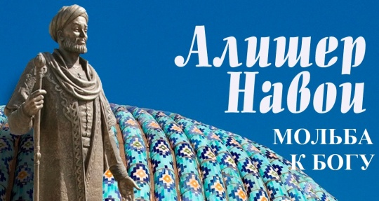 577 years since the birth of the great Turkic poet Alisher Navai