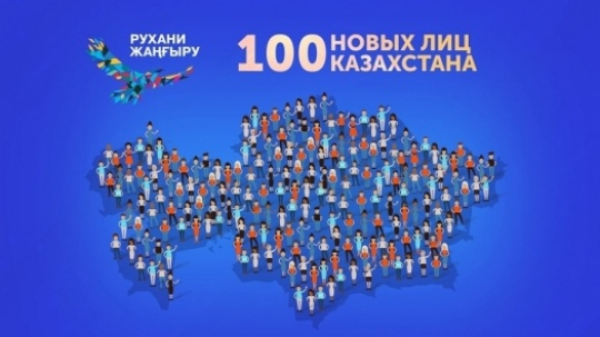Second stage of the '100 New Faces of Kazakhstan' project: Younger generation focus