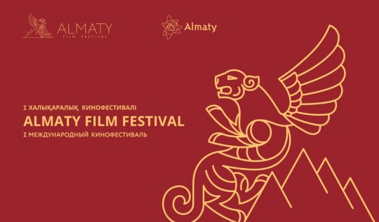 The first international 'Almaty Film Festival' will be organized from September 15-19