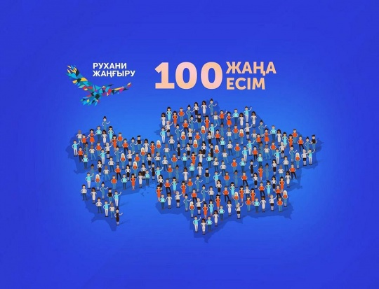 100 New Faces of Kazakhstan Project Part II