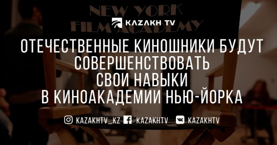 Kazakh filmmakers will hone their skills at the New York Film Academy