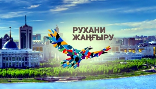 Modernization of public consciousness campaign was held in Aktau