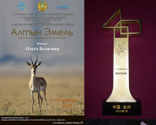 'Altyn Emel' Documentary has won an award in China