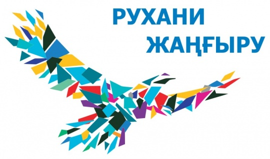 101 projects are under implementation in Zhambyl Region as part of the Public Consciences Modernization program