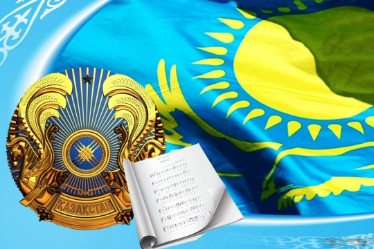 25TH ANNIVERSARY OF KAZAKHSTAN'S STATE SYMBOLS