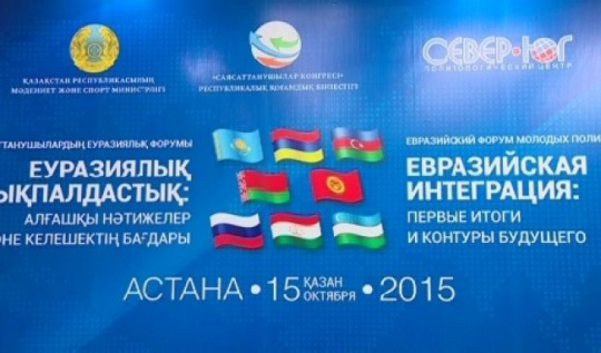 Eurasian Forum of young political scientists under way