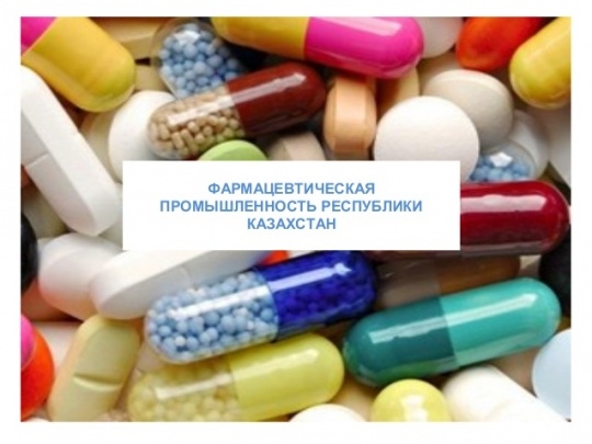 Pharmaceuticals sector of Kazakhstan gains momentum
