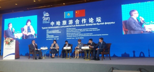 The Kazakh-Chinese tourist forum was held in Beijing