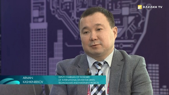 Arman Kashkinbekov: Attracting investments in green technology in Kazakhstan